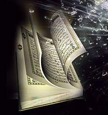 د قرآن مجيد د تفسير ډولونه