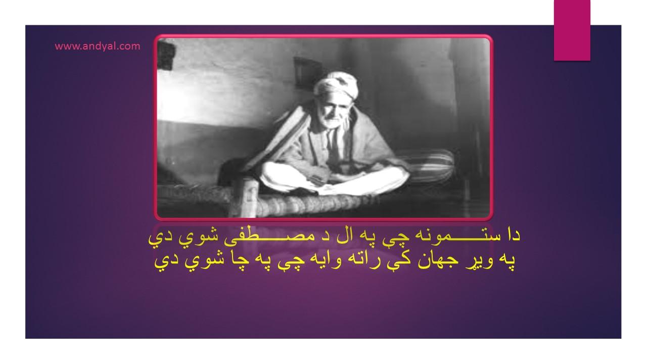 د امام حسين اخلاق (خويونه )