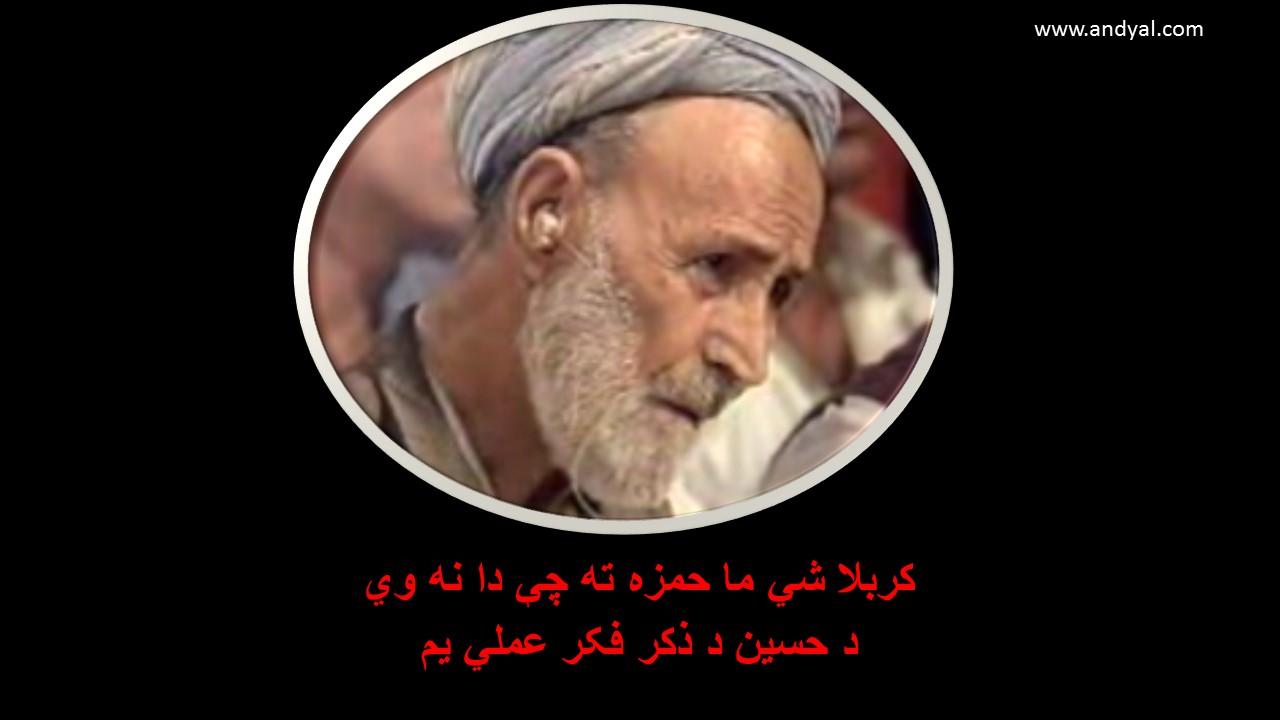 غزل بابا د آل محمد (ص) په ویر کې