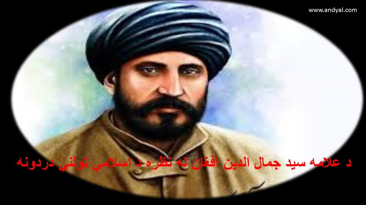 علامه سيد جمال الدین افغان