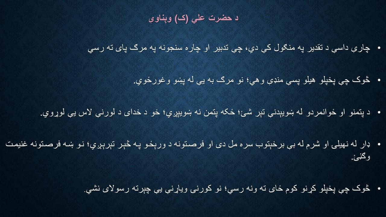 د حضرت علي (ک) وېناوې