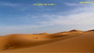 د حضرت ابوذر (رض) ژوند