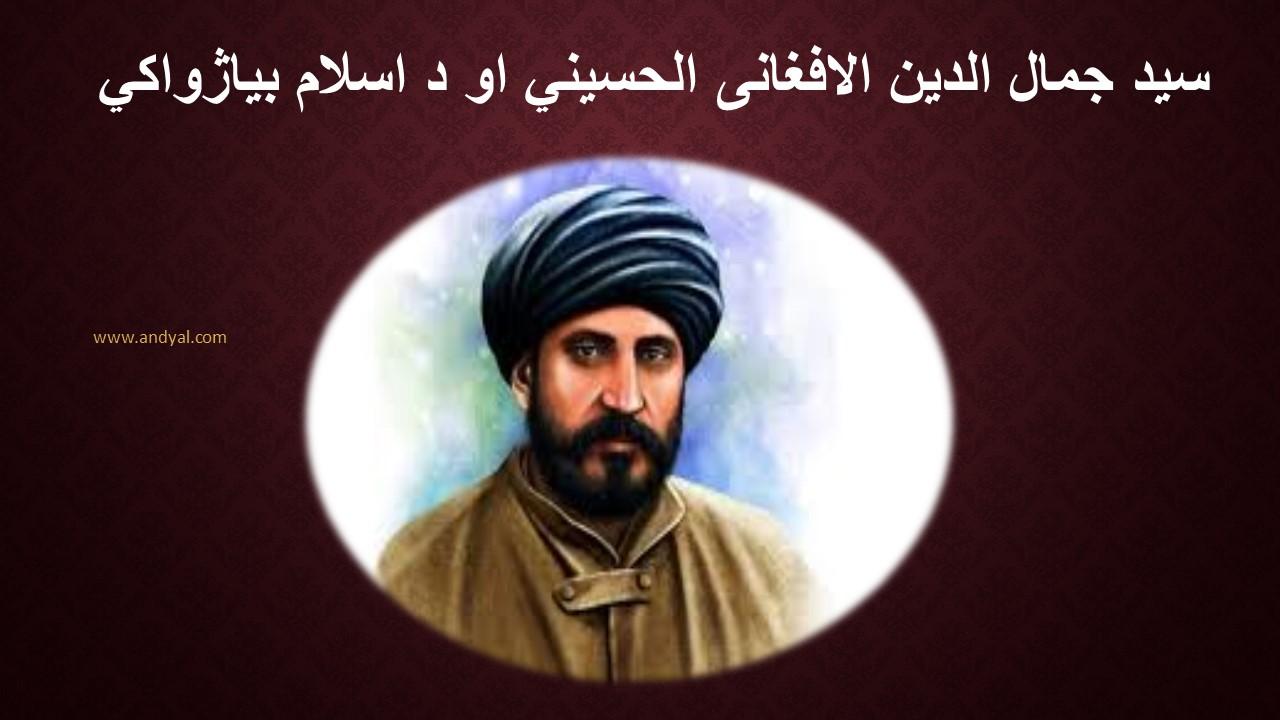 سید جمال الدین الافغانی الحسیني او د اسلام بیاژواکي